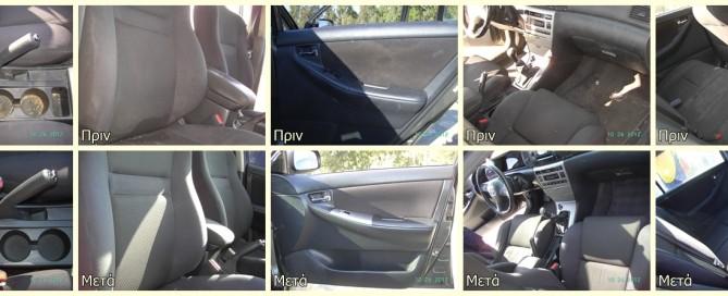 Καθαρισμός καμπίνας αυτοκινήτου (2)
