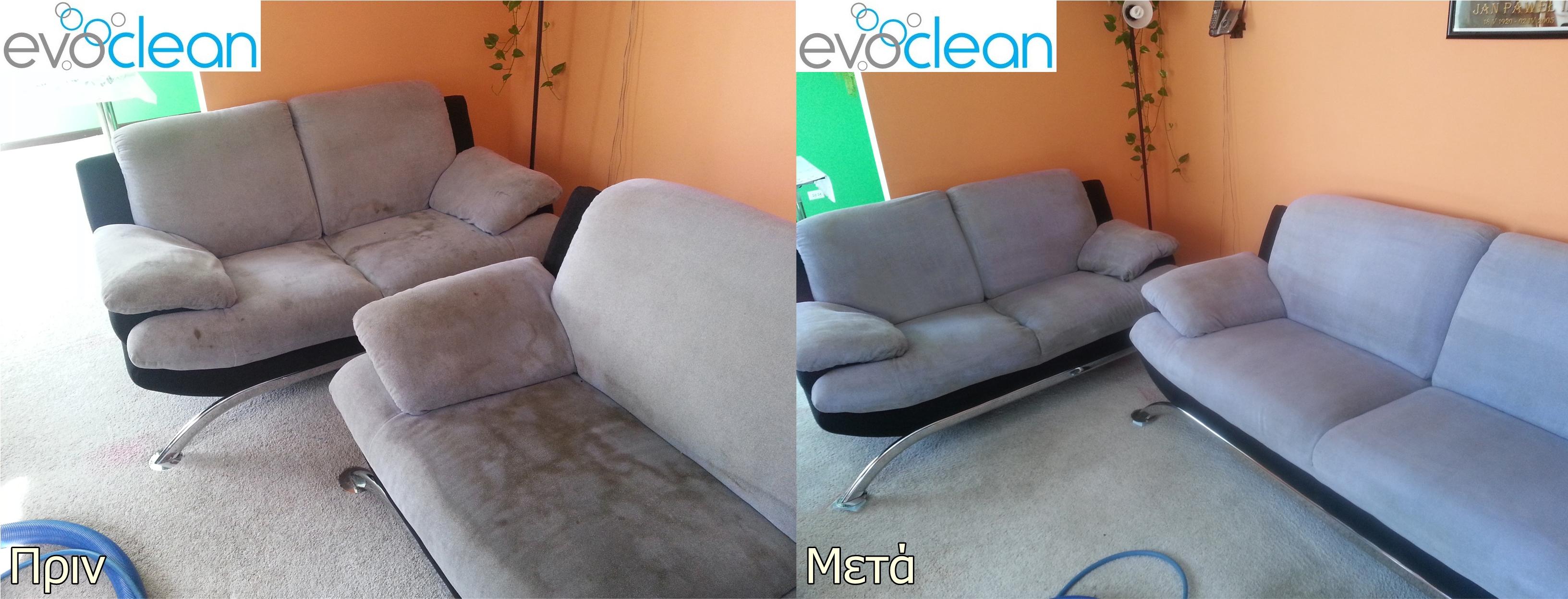 Καθαρισμός καναπέδων