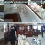 Καθαρισμός yacht