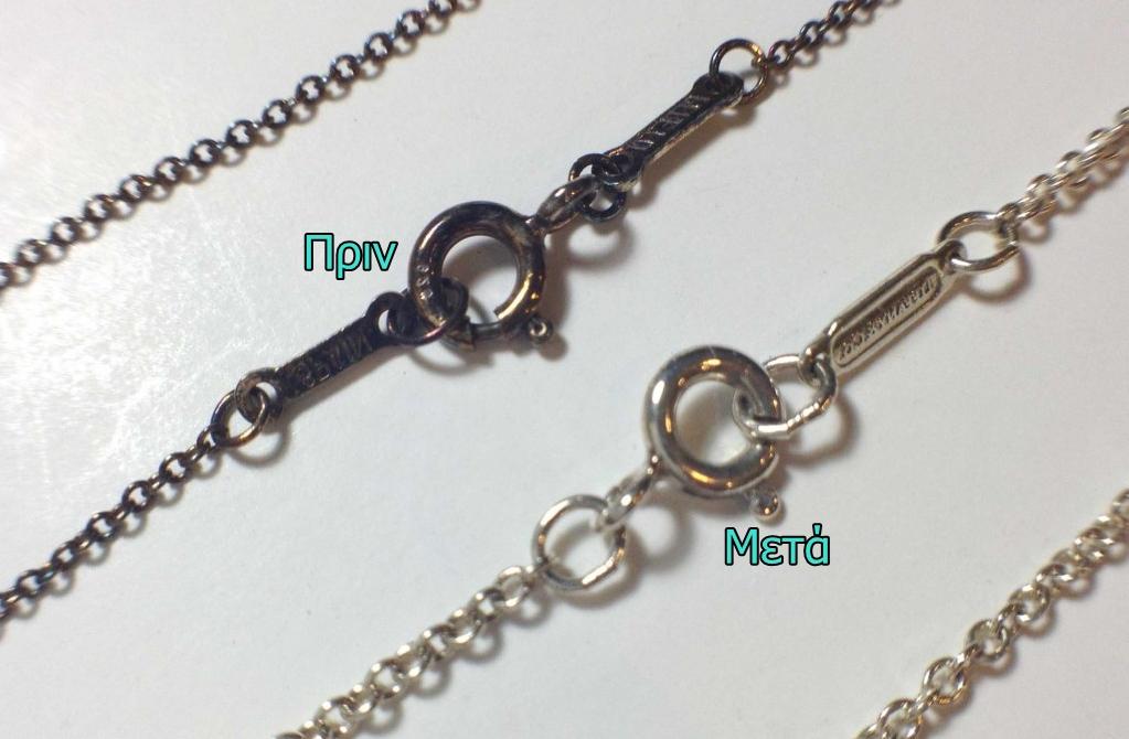 Κοσμήματα (πριν & μετά)