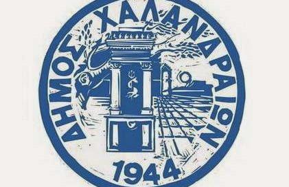 Δήμος Χαλανδρίου